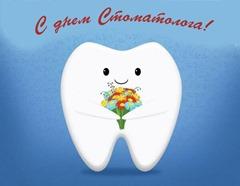 когда отмечают день стоматолога