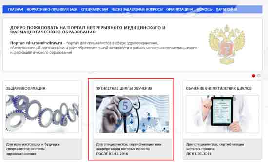 портал НМО непрерывное медицинское образование