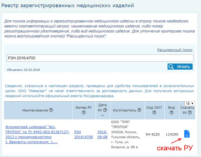 поиск регистрационных удостоверений по nevacert