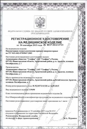 регисрационное удостоверение на медицинское изделие