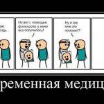 Медицинские юмористические плакаты