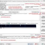 Ведение электронных медицинских карт (ЭМК)