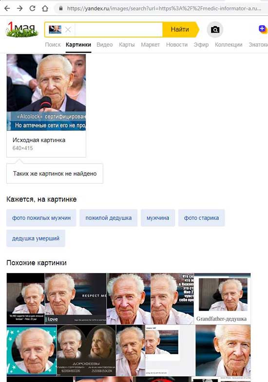 Борис Стоцкий - владелец аптек