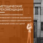 Методические рекомендации Минздрава России «Особенности клинических проявлений и лечения заболевания, вызванного новой коронавирусной инфекцией (COVID-19) у детей» Версия 1 (24.04.2020)
