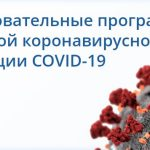 Коронавирусная инфекция (covid-19): диагностика, лечение, профилактика / цикл 36 часов