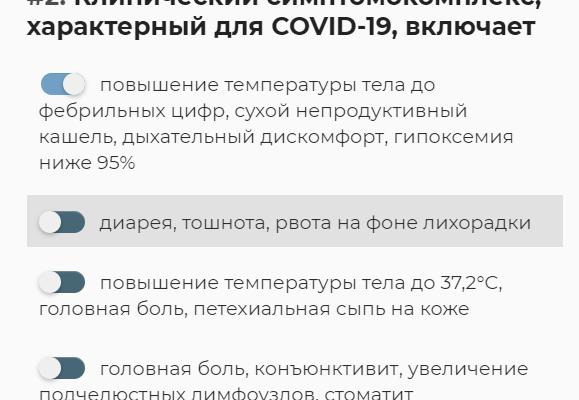 Организация медицинской помощи при Covid-19 от 12.02.2021