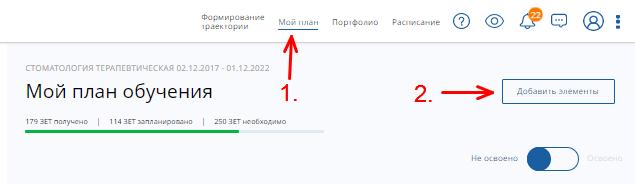 Мой план на сайте edu.rosminzdrav.ru